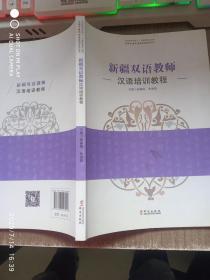 新疆双语教师 汉语培训教程
