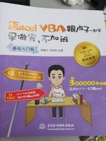 Excel VBA跟卢子一起学 早做完,不加班 (基础入门版)
