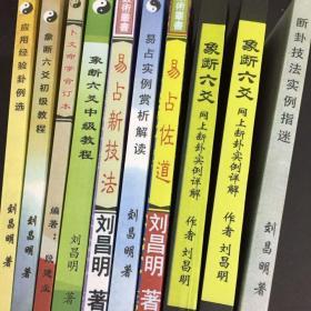 刘昌明象断六爻10本