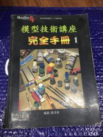 模型技术讲座完全手册1