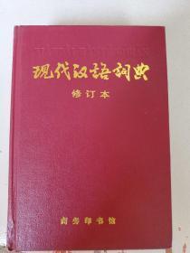 现代汉语词典修订本