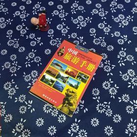 中国旅游手册