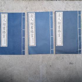 清人楷书格言(共3册)曹鸿勋 黄自元  陆润庠