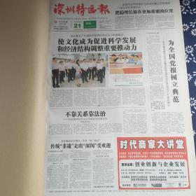 深圳特区报 2012年5月(21-31日)