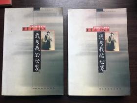 我处有著名作家曹聚仁先生的回忆录《我与我的世界》,全新,北岳出版社2000年一版一印,上下两册。