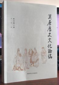 汉唐历史文化论稿
