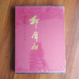 特惠  中国近现代名家画集:邵声朗