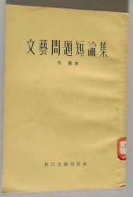 文艺问题短论集 大32开 平装本 李蕤 著 长江文艺出版社 1956年1版1印 馆藏 内页挺版