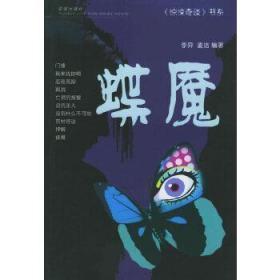 蝶魇/《惊悚奇谈》书系 李异,麦洁  编著 9787536046627 花城出版社 正版图书