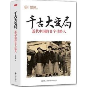 千古大变局(近代中国的11个寻路人) 曾纪鑫 著 9787510834134 九州出版社 正版图书