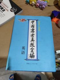 英语--中国高考真题全编(1978-2010)缺光盘