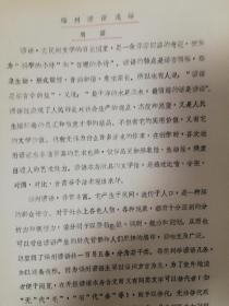 福州市油印稿:周简《福州谚语浅谈》18页码,