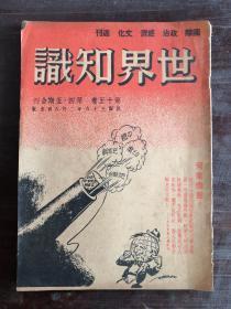 世界知识 第十五卷 第四.五期合刊 民国36年 包邮挂刷