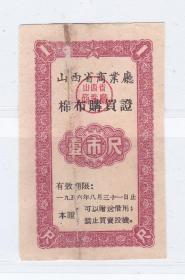 山西省55年棉布购买证 壹市尺 山西省55年布票