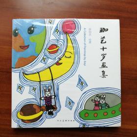 珈艺十岁画集(精装)