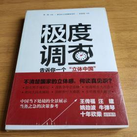 """极度调查 :告诉你一个""""立体中国"""" (新华社记者历时三年,围绕重大问题,通过深度调查,揭示复杂多样的社会现实。)"""
