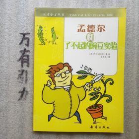 天才小子丛书   孟德尔和了不起的豌豆实验