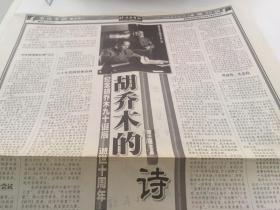 北京青年报 【文化专题  2002年9月25日】存2版 纪念胡乔木九十诞辰