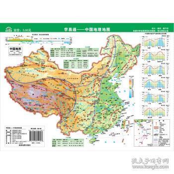 学易——中国地理地图 成都地图出版社 9787555701897 成都地图出版社 正版图书
