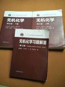 无机化学(第3版 上下册十习题解答)【3册合售】