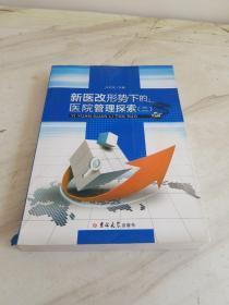 新医改形势下的医院管理探索(2)