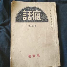 民国版 实报丛书之三十《疯话》老宜著 民国二十九年初版 私藏 书品如图