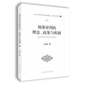 刑事审判的理念、政策与机制(十九大与新时代中国司法的理念、政策与机制丛书之一)