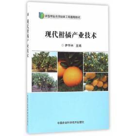 现代柑橘产业技术(新型职业农民培育工程通用教材) 伊华林 主编 9787511626318 中国农业科学技术出版社 正版图书