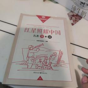 红星照耀中国名著导+读 正版
