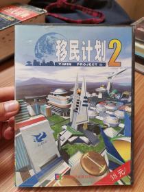 游戏光盘:移民计划 2(1CD)缺手册