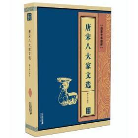 唐宋八大家文选 /线装中华国粹 颜兴林 9787556831647 二十一世纪出版社集团 正版图书