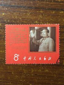 文9抗暴邮票文9毛主席支持美国黑人抗暴斗争的声明邮票信销邮票文革邮票