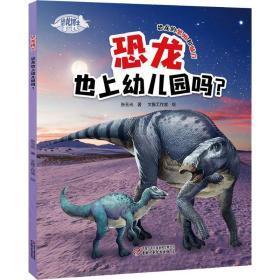 恐龙也上幼儿园吗? 恐龙博士系列 少儿科普百科全书科普读物恐龙认知大全 3-5-8-10岁恐龙王国绘本幼儿小学生课外书 十万个为什么