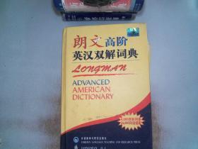 朗文高阶英汉双解词典