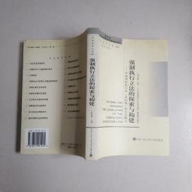 强制执行立法的探索与构建:中国强制执行法(试拟稿)条文与释义