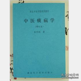 中医痰病学(增订本) 国医大师