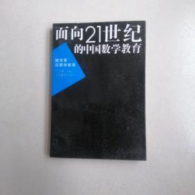 面向21世纪的中国数学教育---数学家谈数学教育
