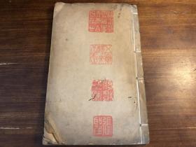 张圣庄旧藏:清精刻《经史百家杂抄》卷二十 一册全 曾国藩曾文正公著 少见