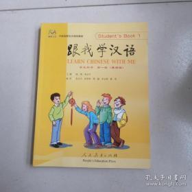跟我学汉语(学生用书·第1册·英语版)/中国国家汉办规划教材