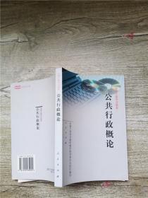公共行政概论【扉页有笔记】