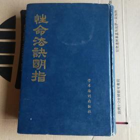 性命法诀明指 (精装) 1988年一版一印