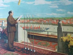 1955年董希文《开国大典》宣传画