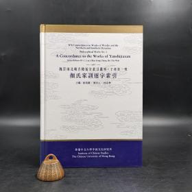 香港中文大学版  刘殿爵、陈方正、何志华主编《顏氏家訓逐字索引》(精)