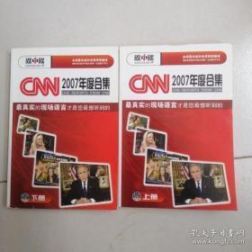 CNN2007年度合集 上下册