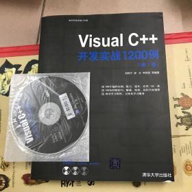 Visual C++开发实战1200例(第Ⅰ卷)附光盘