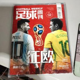 足球周刊 2017.12.05有卡有海报