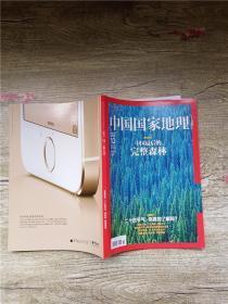 中国国家地理 2013.12总第638期 中国最后的完整森林/杂志