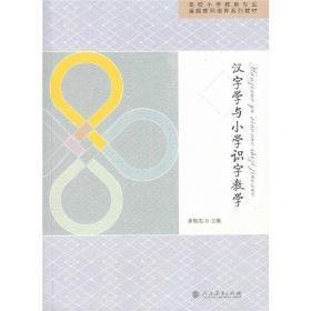 汉字学与小学识字教学 崔增亮 9787107299681 人民教育出版社 正版图书
