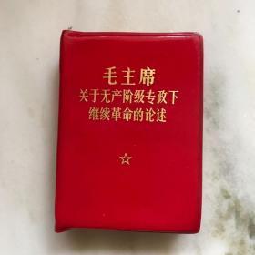 《毛主席关于无产阶级专政下继续革命的论述》带毛主席图像,红色毛主席题词、品相好(尺寸:10.5*7.5㎝)