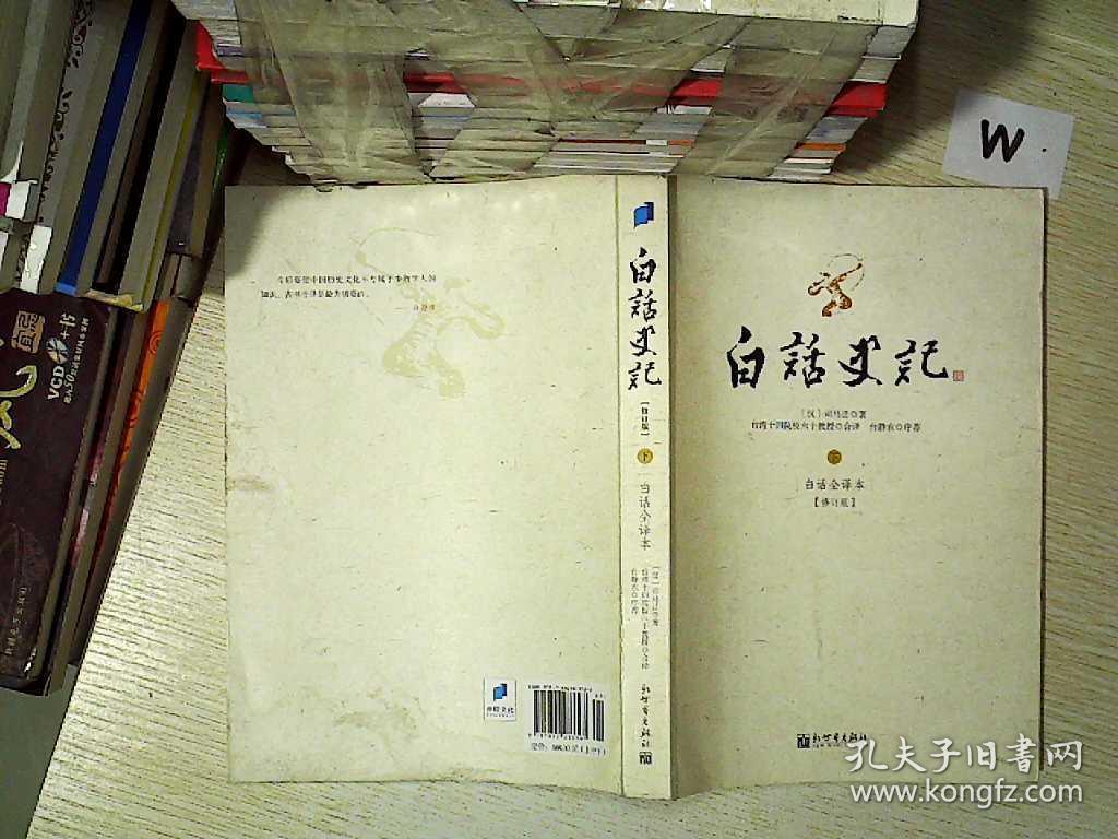白话史记(下):白话全译本 (修订版)